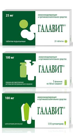 Галавит таблетки инструкция по применению цена.