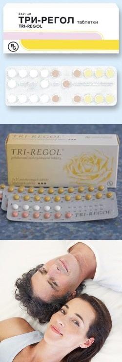 Три-Регол – инструкция по применению таблеток, отзывы, цена, аналоги