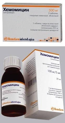 Хемомицин для детей суспензия