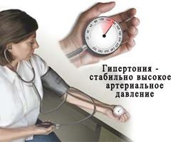 Изображение - Какой показатель свидетельствует о гипертонии davleniegipertoniya1