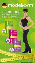 Препараты для похудения модельформ