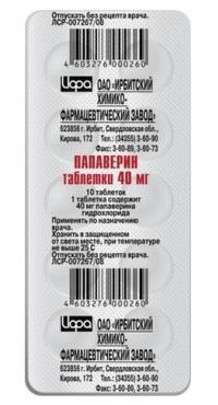 папаверин инструкция по применению в таблетках img-1