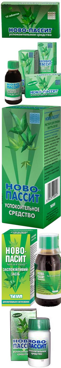 Новопассит в сиропе инструкция по применению