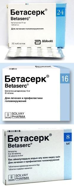 Betaserc инструкция по применению
