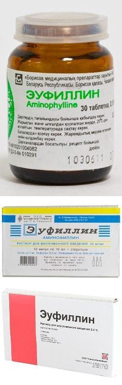 эуфиллин инструкция по применению в ампулах внутривенно цена - фото 11