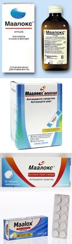 таблетки маалокс от чего они помогают