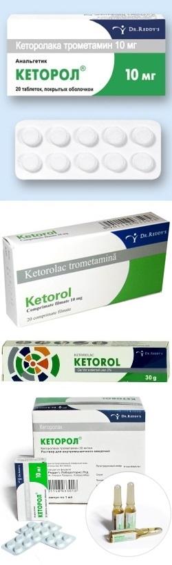 кеторол обезболивающее инструкция - фото 7