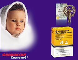 Флемоксин солютаб для детей инструкция суспензия.