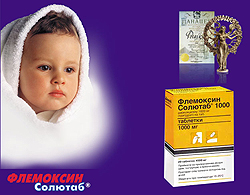 флемоксин солютаб как давать ребенку 1 года