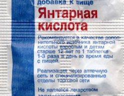 Янтарная кислота - инструкция по применению, отзывы