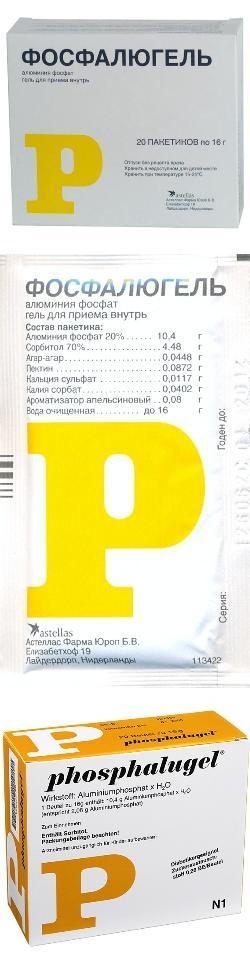 Фосфалюгель инструкция по применению цена отзывы аналоги цена