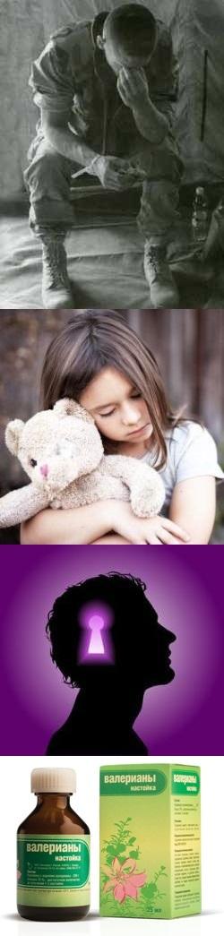 Посттравматический стресс: причины и лечение