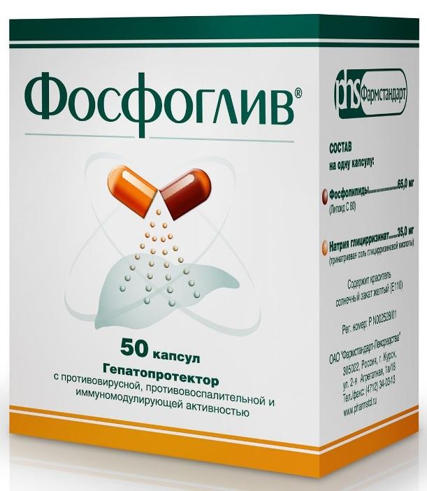 лекарство фосфоглив инструкция цена