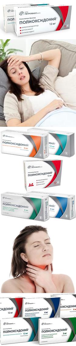 Полиоксидоний – инструкция по применению, отзывы, цена, таблетки