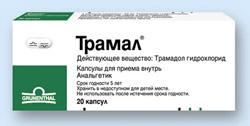 трамал лекарство инструкция - фото 5