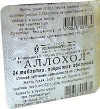 Лучшие желчегонные лекарства