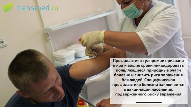 Профилактическая прививка от туляремии – когда и как делают? Туляремия прививка детям отзывы