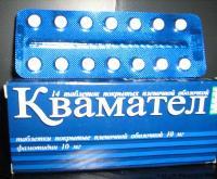 квамател 10 мг инструкция по применению - фото 4