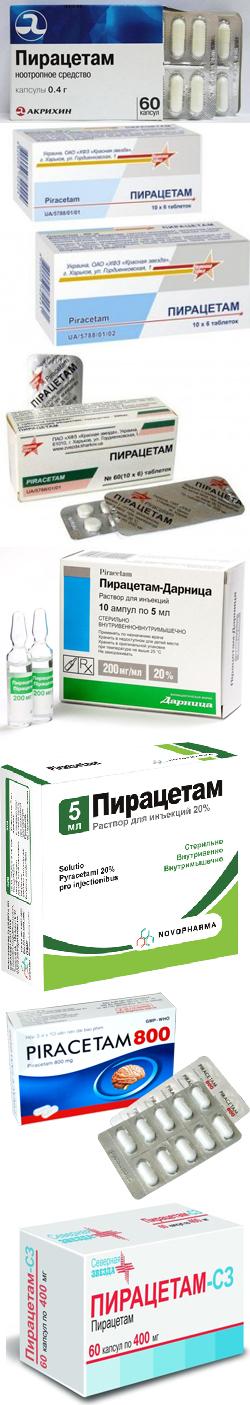 Таблетки Пирацетам - инструкция по применению: от чего помогает, аналоги препарата, побочные действия и дозировка