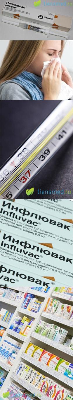 Нидерландская вакцина от гриппа