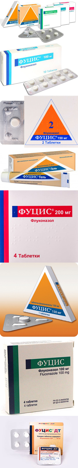 Сколько таблеток фуцис принимать при молочнице