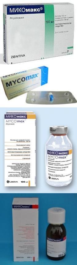 Микомакс или флуконазол 8