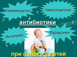 антибиотики детям при поносе