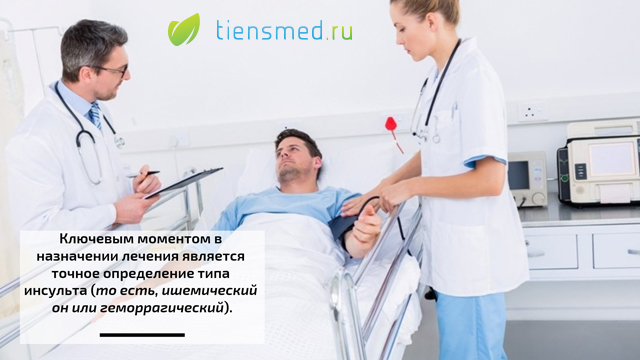 Лечение инсульта головного мозга препараты