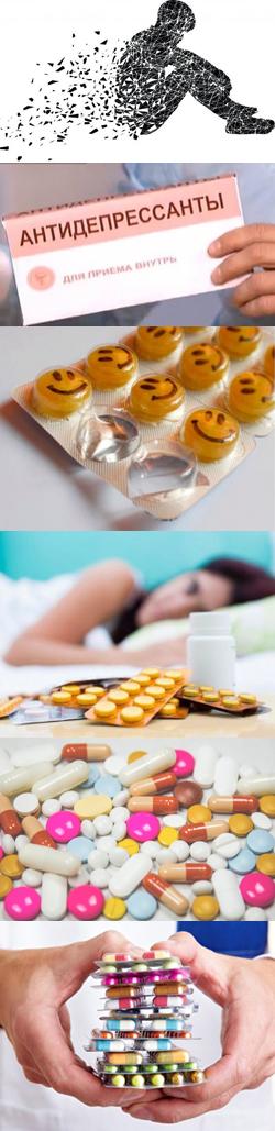 Антидепрессанты не вызывающие снижение артериального давления