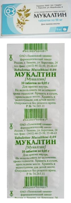 мукалтин для ингаляций инструкция по применению