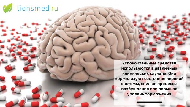 Успокоительные средства для взрослых: лучшие таблетки от нервов