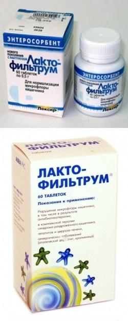 Лактофильтрум инструкция по применению для детей до 1 года