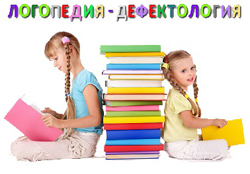 defectolog1 Психологи, Детские, Семейные Психотерапевты, Психоаналитики, Сексологи В Москве. Психологический Центр На Волхонке