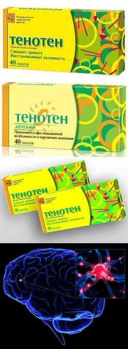 Тенотен детский цена в Томске от 261 руб., купить Тенотен детский, отзывы и инструкция по применению