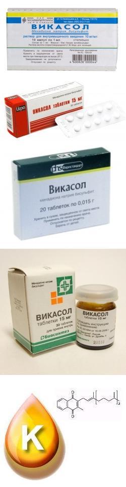 Викасол цена, Викасол купить, инструкция по применению, аналоги Менадиона натрия бисульфит в Лаборатории Красоты и Здоровья