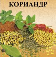 Аромамасло кориандр аромамасло