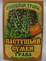 """Пастушьей сумки трава  """"Целебные травы """", 50 г. при влажности 13."""