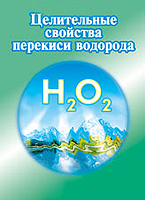Перекись водорода против рака