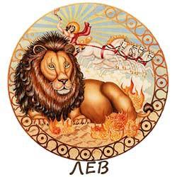 Почему знак зодиака лев такой вредный