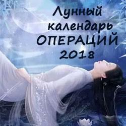 Лунный календарь хирургических операций на 2019 год