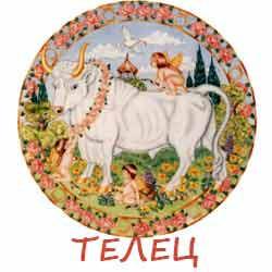 Главные проблемы здоровья знаков Зодиака и как их избежать: ТЕЛЕЦ