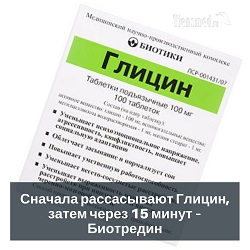 Биотредин: инструкция по применению - отзывы о препарате