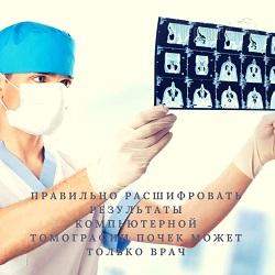 Подготовка к КТ легких - показания, противопоказания к проведению процедуры