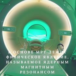 Подготовка к МРТ поясничного отдела позвоночника - основные вопросы о проведении процедуры