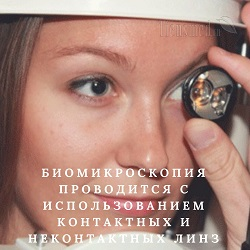 Глазное дно: как проверяют, зачем нужна эта процедура, как к ней готовиться? - Сайт о заболеваниях глаз и их лечении