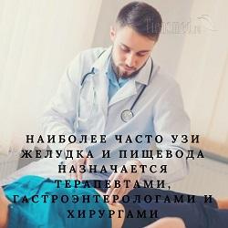 УЗИ брюшной полости. Показания, противопоказания, методика проведения. Подготовка к процедуре