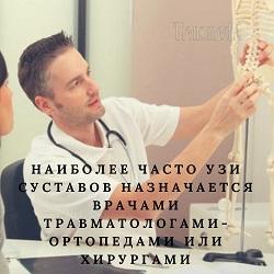 УЗИ суставов нижних конечностей: что показывает УЗИ костей и мелких суставов?