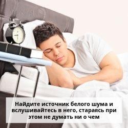 Как научиться засыпать за 3 минуты? 15 уникальных методов быстрого засыпания